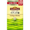 ネイチャーメイド イチョウ葉 60粒 大塚製薬(代引不可)