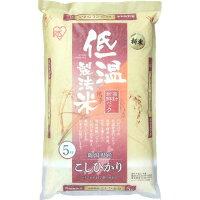 アイリスオーヤマ 低温製法米 新潟県産こしひかり(5kg) アイリスオーヤマ