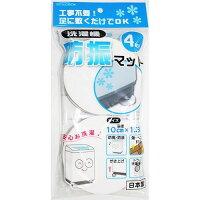 洗濯機 防振マット SK-04(4コ入)