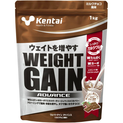 Kentai(ケンタイ) ウェイトゲインアドバンス ミルクチョコ風味 1kg 健康体力研究所