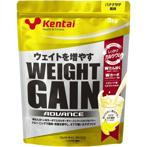 Kentai(ケンタイ) ウェイトゲインアドバンス バナナラテ風味 3kg 健康体力研究所