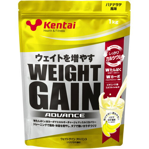 Kentai(ケンタイ) ウェイトゲインアドバンス バナナラテ風味 1kg 健康体力研究所