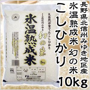 米 日本米 Aランク 産地直送 25年度産 長野県産 氷温熟成米 幻の米 10kg (5kg×2袋) JA直送(代引き不可)【S1】