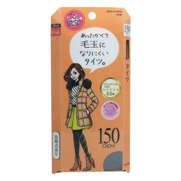 女の欲望 あったかくて毛玉になりにくいタイツ 150デニール ブラック L-LL 補正矯正下着 圧迫靴下【S1】