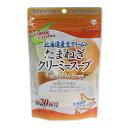 北海道産生クリームのたまねぎクリーミースープ 150g【S1】