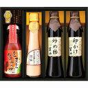 【返品・キャンセル不可】 グルメ醤油バラエティ 飛騨高山ファクトリー 11507050(代引不可)