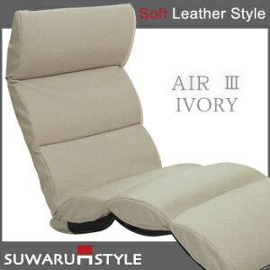 【SUWARUSTYLE】AIR3#2Ivory()