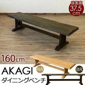 ダイニングベンチチェア/ロースツール【幅160cm】ナチュラル『AKAGI』座面高:約37.5cm木製浮作り仕上げ【】