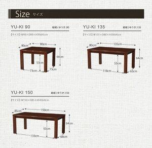 木目調ダイニングこたつテーブル本体【正方形/幅90cm】木製『YU-KI』継ぎ足付き結城90【】