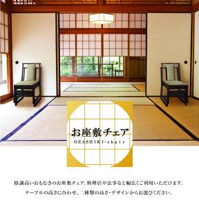 (2脚セット)お座敷チェアグリーンBC-343GR【仏事・法事・仏具・冠婚葬祭】
