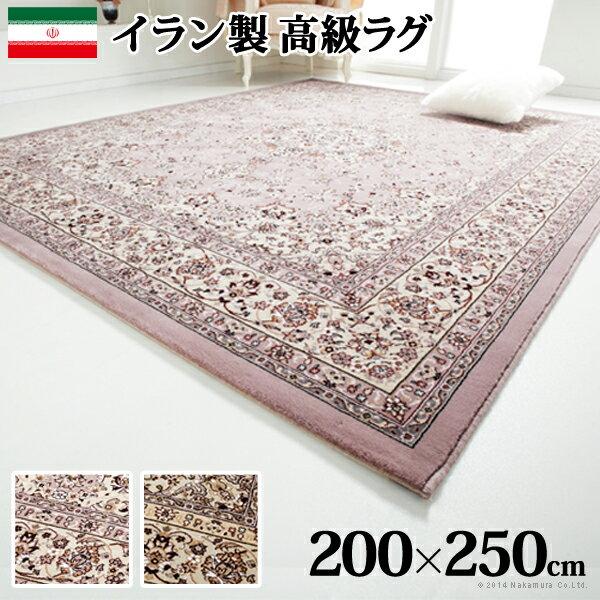 イラン製 ウィルトン織りラグ アルバーン 200x250cm ラグ カーペット じゅうたん(代引き不可)【S1】:VANCL
