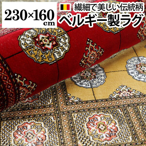 ラグ カーペット ラグマット ベルギー製〔ブルージュ〕 230x160cm 絨毯 高級 ベルギー 長方形(代引不可)【S1】:VANCL