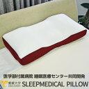 睡眠医療センター アンミンピロー 共同開発 SLEEPMEDICAL PILLOW スリープメディカル 枕 マイクロファイバー枕 洗濯OK(代引不可)【送料無料】