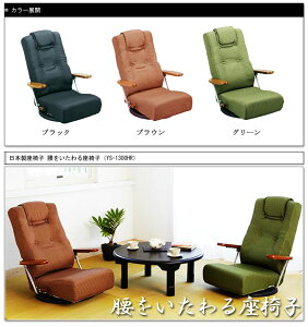 腰をいたわる座椅子座いすイスリクライニング完成品日本製(YS-1300HR)【送料無料】