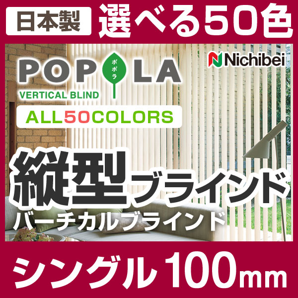 縦型ブラインド タテ型ブラインド バーチカルブラインド ニチベイ シングル 高さ141〜180cm×幅361〜400cm(羽幅100mm) ブラインドカーテン ポポラ 日本製(代引き不可):VANCL