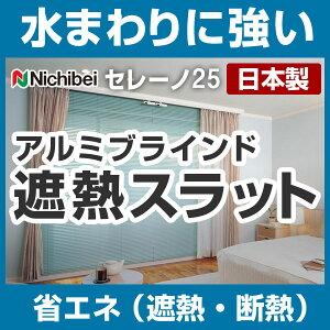 ブラインドアルミブラインドブラインドカーテンヨコ型ブラインドニチベイ高さ281~300cm×幅201~220cmセレーノ25遮熱スラット日本製(き)【送料無料】