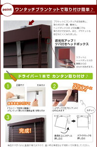 ブラインドウッドブラインド木製標準タイプ50ワンコントロール式高さ143~156cm×幅81~100cm日本製(き)【送料無料】