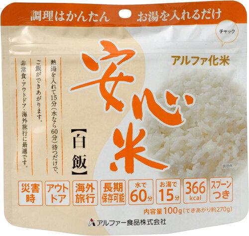 アルファ食品 保存食 安心米 白飯 50食分×2セット 保存期間5年(日本製) (代引き不可)【S1】:VANCL