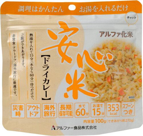 アルファ食品 保存食 安心米 ドライカレー 50食分×2セット 保存期間5年(日本製) (代引き不可)【S1】:VANCL