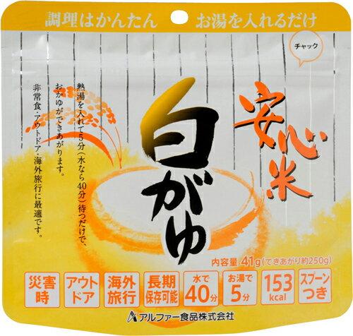 アルファ食品 保存食 安心米 白がゆ 50食分×2セット 保存期間5年(日本製) (代引き不可)【S1】:VANCL
