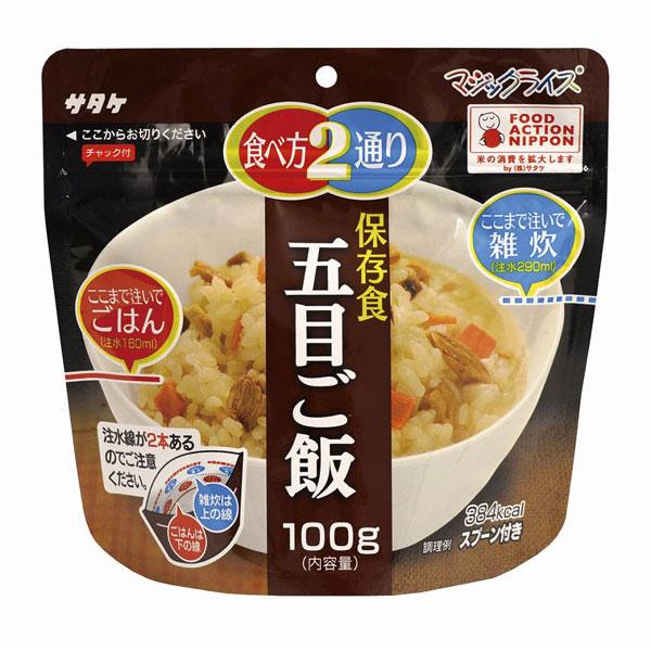 サタケ マジックライス 保存食 五目ご飯 50食分×2セット 保存期間5年 (日本製) (代引き不可)【S1】:VANCL