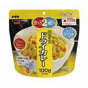 サタケ マジックライス 保存食 ドライカレー 50食分×2セット 保存...