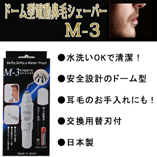 ハナ毛シェーバーM-3(M-3000)日本製 /36点入り(代引き不可):VANCL