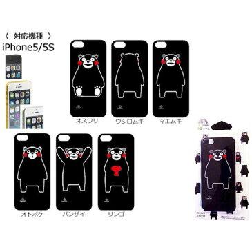 iPhone 5/5S専用 くまモン光るケース /36点入り(6柄×6個)アソート(代引き不可)【送料無料】