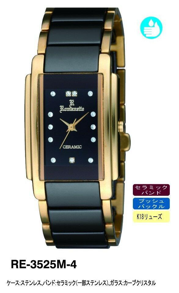 【ROMANETTE】ロマネッティ メンズ腕時計 RE-3525M-4 アナログ表示 K18リューズ セラミック 3気圧防水 /5点入り(代引き不可)【S1】:VANCL