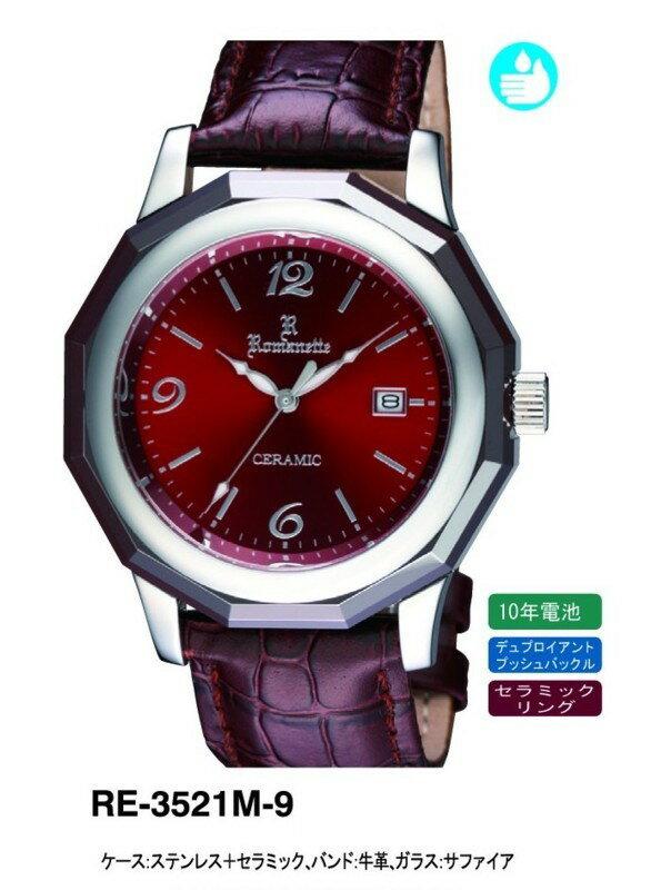 【ROMANETTE】 ロマネッティ メンズ腕時計 RE-3521M-9 アナログ表示 10年電池 日常生活用防水 /5点入り(代引き不可)【S1】:VANCL