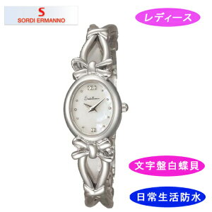 【SORDIERMANNO】ソルディ・エルマーノレディース腕時計ES-852L-3アナログ表示文字盤白蝶貝3気圧/10点入り(き)
