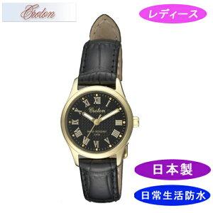 【CROTON】クロトンレディース腕時計RT-157L-Aアナログ表示日常生活用防水日本製/5点入り(き)