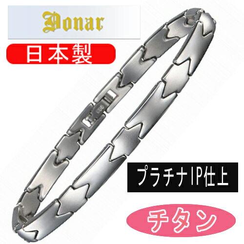 【DONAR】ドナー ゲルマニウム・チタン [男女兼用] ブレスレット DN-005B-1 日本製 /10点入り(代引き不可)【S1】:VANCL