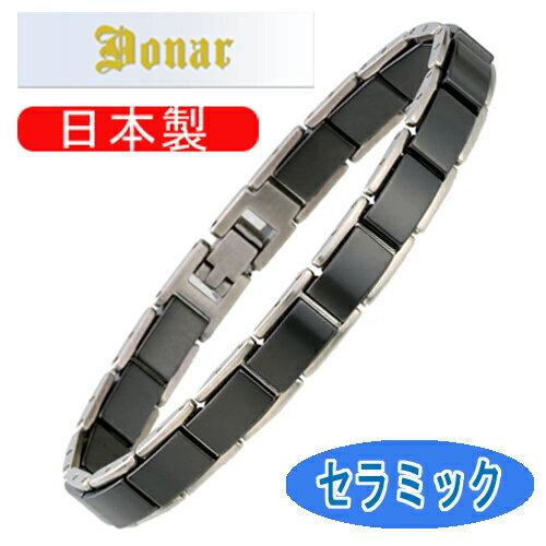 【DONAR】ドナー ゲルマニウム・セラミック [男女兼用] ブレスレット DN-015B-1B(S) 日本製 /10点入り(代引き不可)