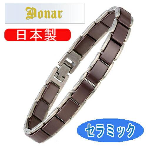 【DONAR】ドナー ゲルマニウム・セラミック [男女兼用] ブレスレット DN-015B-6A(M) 日本製 /10点入り(代引き不可)