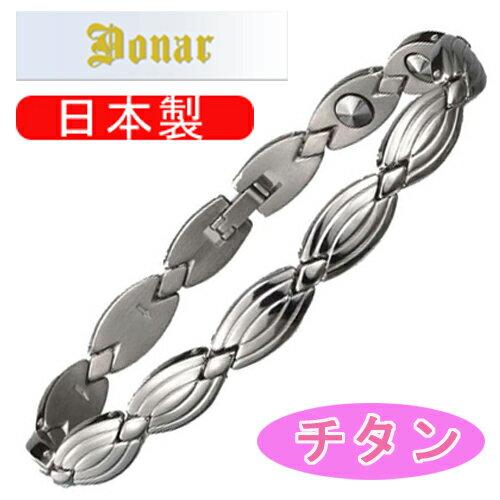 【DONAR】ドナー ゲルマニウム・チタン [男女兼用] ブレスレット DN-013BM-1(M) 日本製 /5点入り(代引き不可):VANCL