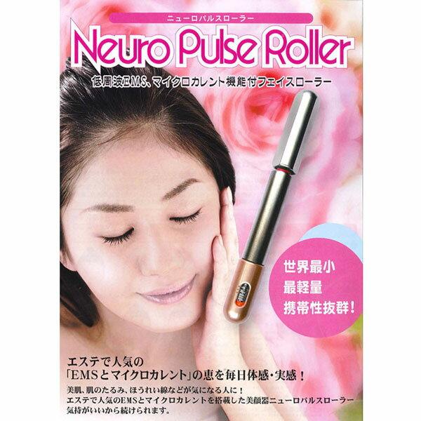 複合機能美顔ローラー ニューロパルスローラー(日本製) ニューロパルスローラー/10点入り(代引き不可)【S1】:VANCL