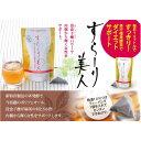 単行複発酵茶 すらーり美人10袋入り /30点入り(5g×10P)(代...