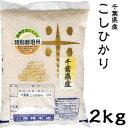 米 日本米 Aランク 30年度産 千葉県産 こしひかり 2kg ご注文をいただいてから精米します。【精米無料】【特別栽培米】【新米】【コシヒカリ】(代引き不可)【S1】