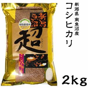 米 日本米 特Aランク 28年度産 新潟県 南魚沼産 コシヒカリ 超米(とびきりまい) 2kg ご注文をいただいてから精米します。【精米無料】【特別栽培米】【こしひかり】【新米】(代引き不可)【S1】