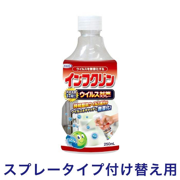 洗剤・柔軟剤・クリーナー, 除菌剤  UYEKI 250ml