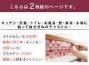 モザイクタイルシール 【2枚組】 Lサイズ 3D DIY 耐熱3Dシール リメイクシート 防水 保護 シート シール 洗面所 耐熱【送料無料】 2