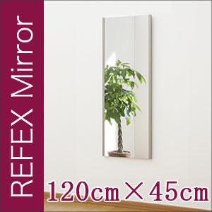 REFEX リフェクスミラー 割れない鏡 割れないミラー 120cm×45cm 全4色 軽量フィルムミラー 吊り鏡 防災ミラー 軽量姿見(代引き不可)【送料無料】