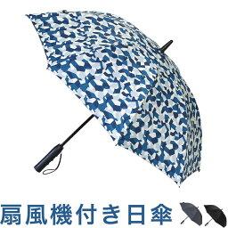 ファンファンパラソル 扇風機付き日傘 60cm 紫外線 UVカット 熱中症対策 遮光 撥水 メンズ(代引不可)【送料無料】
