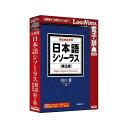 ロゴヴィスタ 日本語シソーラス 類語検索辞典 第2版 LVDTS10010WR0(代引不可) その1