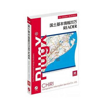 地理情報開発 PlugX-国土基本情報20万Reader (Macintosh版)(代引不可)