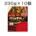 【10食セット】 ボンカレーネオ コクと旨みのオリジナル 中...