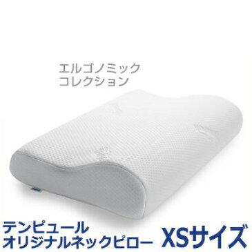 テンピュール 枕 オリジナルネックピロー XSサイズ エルゴノミック 新タイプ 【正規品】 3年間保証付 低反発枕 まくら【あす楽対応】【送料無料】