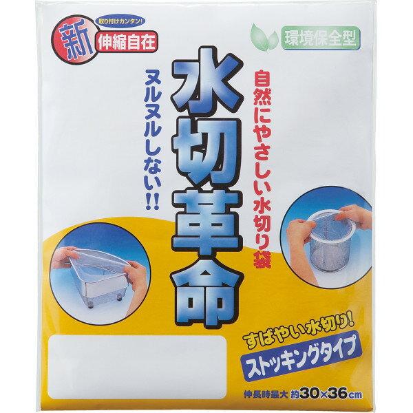 水まわり用品, 水切りネット・水切り袋 ()(5)()