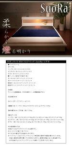 ベッドローベッドマットレス付きダブルモダンライト付きフロアベッド【SuoRa】ソアラSGマーク日本製ハードボンネルコイルマットレス付ダブル()【送料無料】